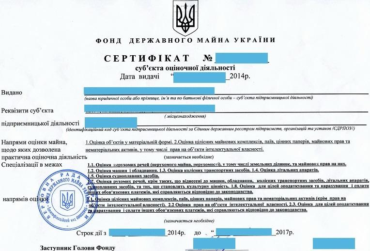 Получение сертификата оценщика г.киев сертификация лекарственных препаратов в алматы